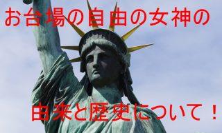 お台場の自由の女神の由来と歴史について!