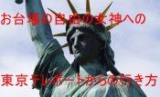 お台場の自由の女神への東京テレポートからの行き方