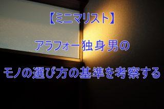 【ミニマリスト】アラフォー独身男のモノの選び方の基準を考察する